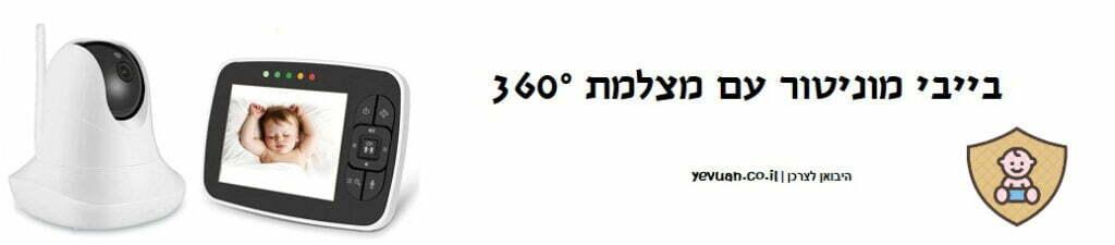 בייבי מוניטור עם מצלמת 360° מעלות
