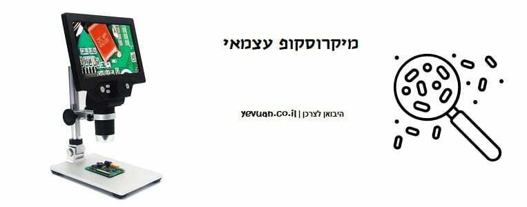 מיקרוסקופ עצמאי עם תמיכה בשפה העברית