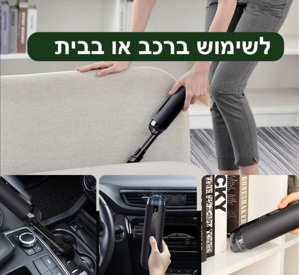 שואב אבק נטען אלחוטי לרכב ולבית