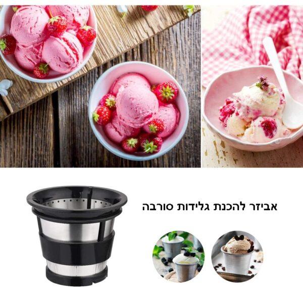מסחטת מיצים איטית 200W הכוללת הכנת גלידה